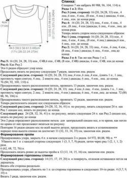 kofta-s-aranovim-uzorom-foto3