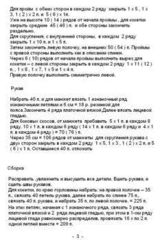 koftocika-originalinaea-foto2