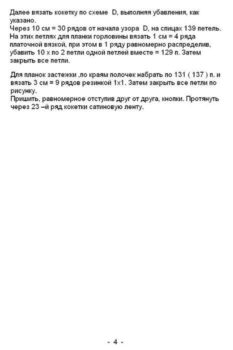 koftocika-originalinaea-foto5
