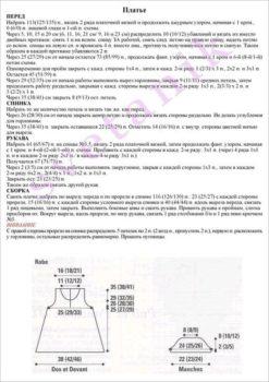 krasivoe-platie-s-vinogradnoi-lozoi-foto5