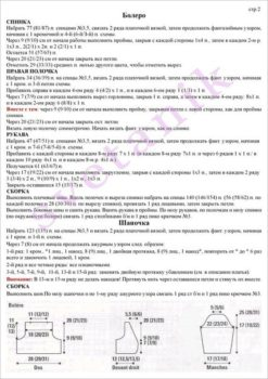 krasivoe-platie-s-vinogradnoi-lozoi-foto6