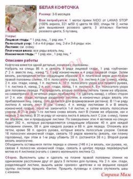 belaea-koftocika-foto2