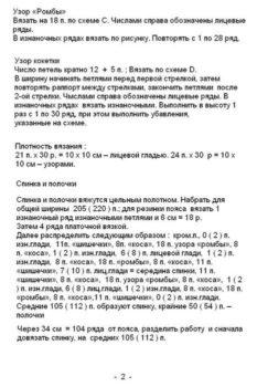 koftocika-originalinaea-foto4