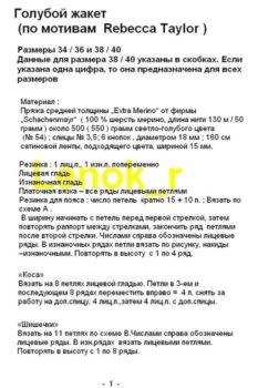 koftocika-originalinaea-foto6